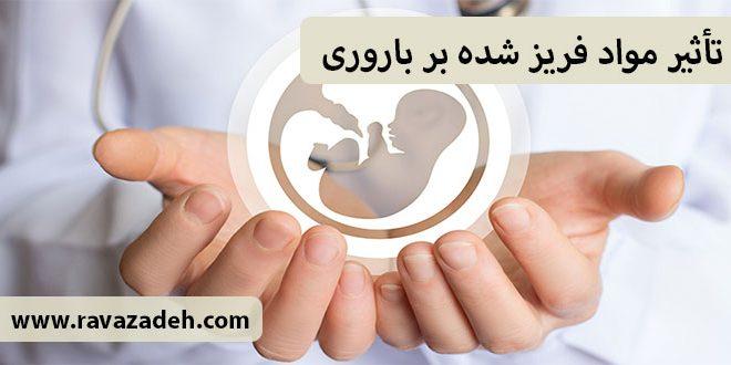 تأثیر مواد فریز شده بر باروری – سقط جنین؛ از جمله آثار منفی فریز کردن مواد غذایی