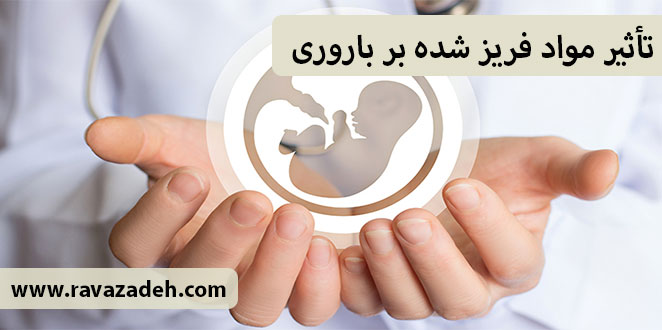 Photo of تأثیر مواد فریز شده بر باروری – سقط جنین؛ از جمله آثار منفی فریز کردن مواد غذایی