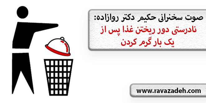 Photo of صوت سخنرانی حکیم دکتر روازاده: نادرستی دور ریختن غذا پس از یک بار گرم کردن