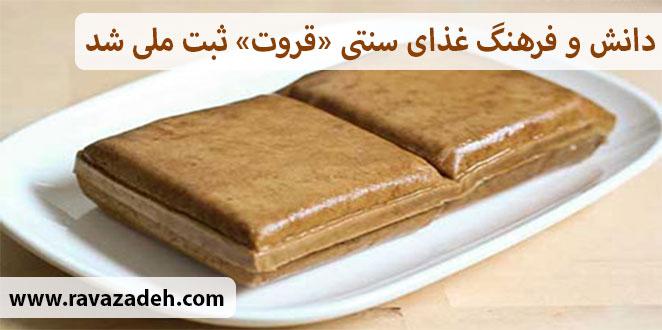 Photo of دانش و فرهنگ غذای سنتی «قروت» ثبت ملی شد