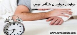 عوارض خوابیدن هنگام غروب