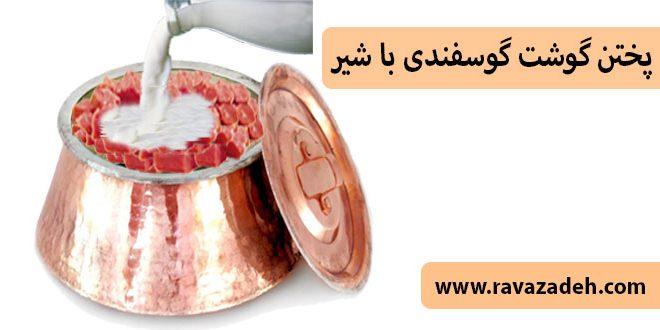 پختن گوشت گوسفندی با شیر