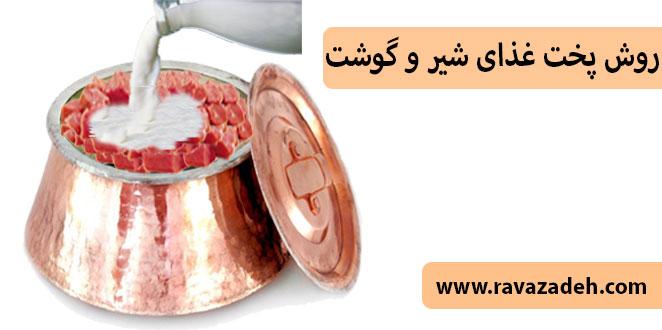 Photo of روش پخت غذای شیر و گوشت