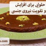 دستور پخت حلوایی برای افزایش قدرت باروری و تقویت نیروی جنسی