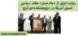 روایت ایرانی از «ماه عسل» مقام سیاسی امنیتی آمریکا در «پژوهشکده»ی کرج