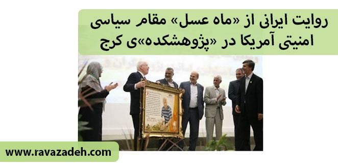 Photo of روایت ایرانی از «ماه عسل» مقام سیاسی امنیتی آمریکا در «پژوهشکده»ی کرج