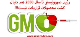 رژیم صهیونیستی تا سال ۲۰۵۰ هم دنبال کشت محصولات تراریخت نیست!!!
