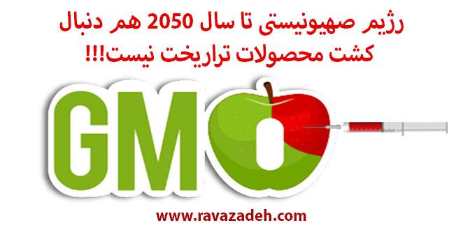 Photo of رژیم صهیونیستی تا سال ۲۰۵۰ هم دنبال کشت محصولات تراریخت نیست!!!