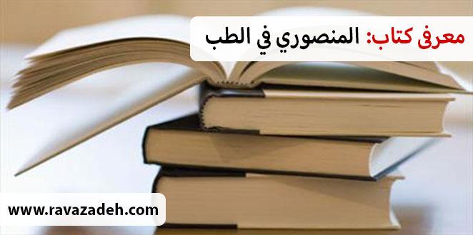 Photo of معرفی کتاب: المنصوری فی الطب