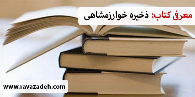 Photo of معرفی کتاب: ذخیره خوارزمشاهى