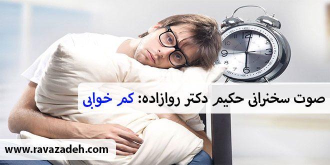 صوت سخنرانی حکیم دکتر روازاده: کم خوابی