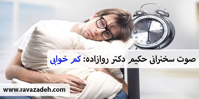 Photo of صوت سخنرانی حکیم دکتر روازاده: کم خوابی