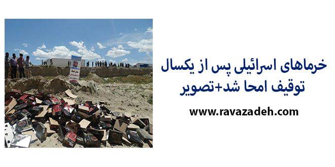خرماهای اسرائیلی پس از یکسال توقیف امحا شد+تصویر