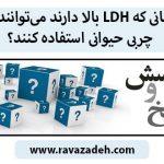 کسانی که LDH بالا دارند میتوانند از چربی حيوانی استفاده کنند؟