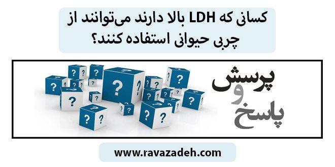 آیا کسانی که LDH بالا دارند میتوانند از چربی حیوانی استفاده کنند؟