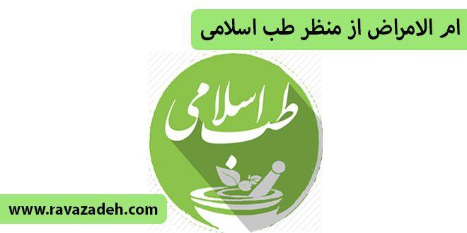 ام الامراض از منظر طب اسلامی