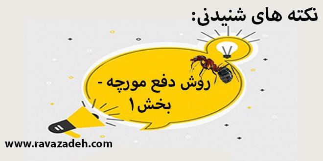نکته های شنیدنی: روش دفع مورچه – بخش اول