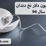 واردات ۲ میلیون دلار نخ دندان در سال ۹۶