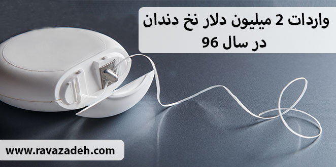 Photo of واردات ۲ میلیون دلار نخ دندان در سال ۹۶ !!!