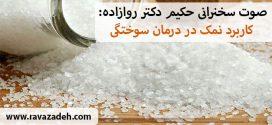 صوت سخنرانی حکیم دکتر روازاده: کاربرد نمک در درمان سوختگی