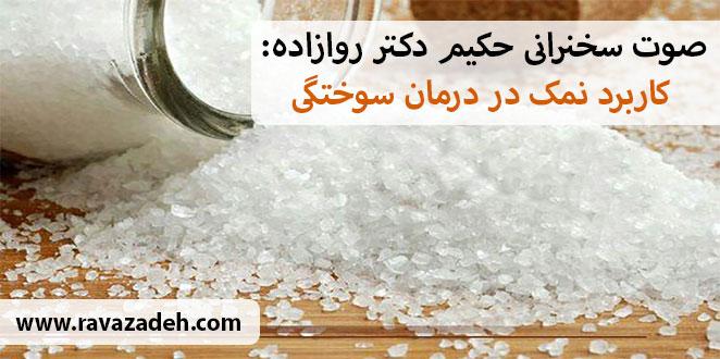 Photo of صوت سخنرانی حکیم دکتر روازاده: کاربرد نمک در درمان سوختگی
