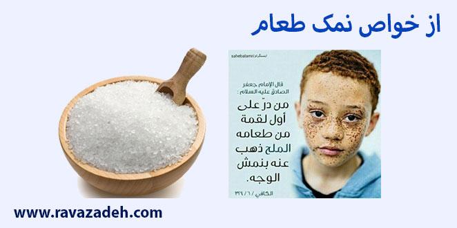 Photo of از خواص نمک طعام