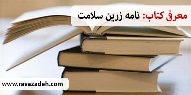 Photo of معرفی کتاب: نامه زرین سلامت