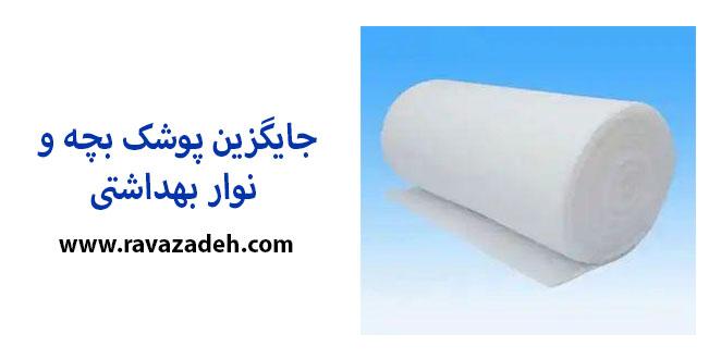 جایگزین پوشک بچه و نوار بهداشتی