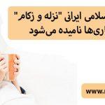 """چرا در طب اسلامی ایرانی """"نزله و زکام"""" مادر بیماریها نامیده میشود"""