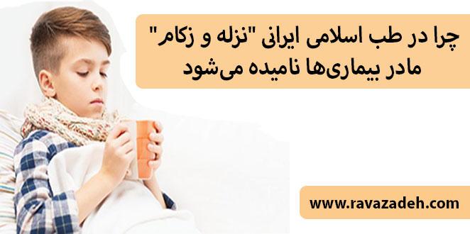 """Photo of چرا در طب اسلامی ایرانی """"نزله و زکام"""" مادر بیماریها نامیده میشود"""