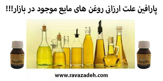 Photo of پارافین علت ارزانی روغن های مایع موجود در بازار!!!