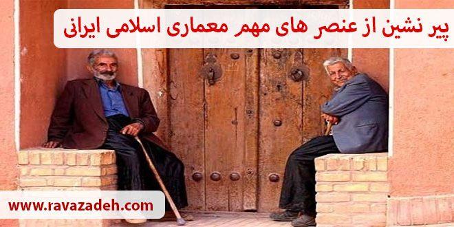 پیر نشین از عنصر های مهم معماری اسلامی ایرانی