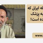 پیرمرد ۱۱۹ساله ایرانی که تا به امروز به پزشک مراجعه نکرده است!