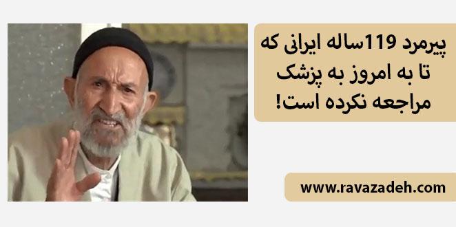Photo of پیرمرد ۱۱۹ساله ایرانی که تا به امروز به پزشک مراجعه نکرده است!