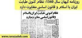 روزنامه کیهان سال ۱۳۶۰: نظام کنونی طبابت ایران با اسلام و قانون اساسی مغایرت دارد