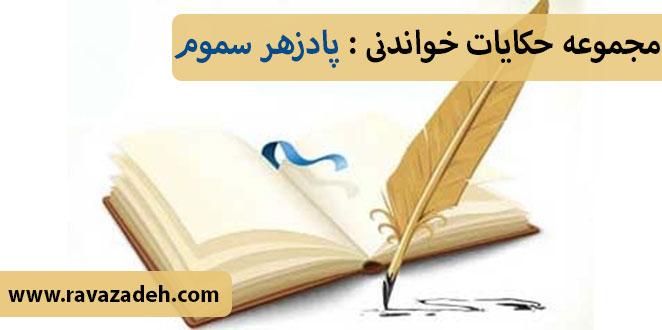 Photo of مجموعه حکایات خواندنی: پادزهر سموم