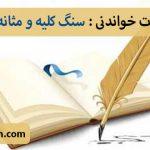 مجموعه حکایات خواندنی: سنگ کلیه و مثانه