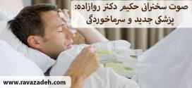 صوت سخنرانی حکیم دکتر روازاده: پزشکی جدید و سرماخوردگی