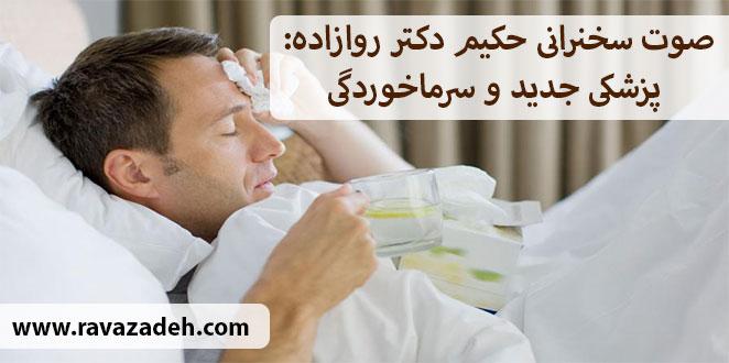 Photo of صوت سخنرانی حکیم دکتر روازاده: پزشکی جدید و سرماخوردگی