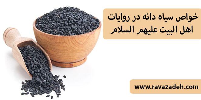 Photo of خواص سیاه دانه در روایات اهل البیت علیهم السلام