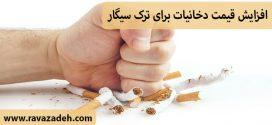 افزایش قیمت دخانیات برای ترک سیگار