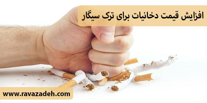 Photo of افزایش قیمت دخانیات برای ترک سیگار