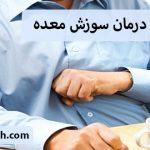 ۱۵ راه برای درمان سوزش معده