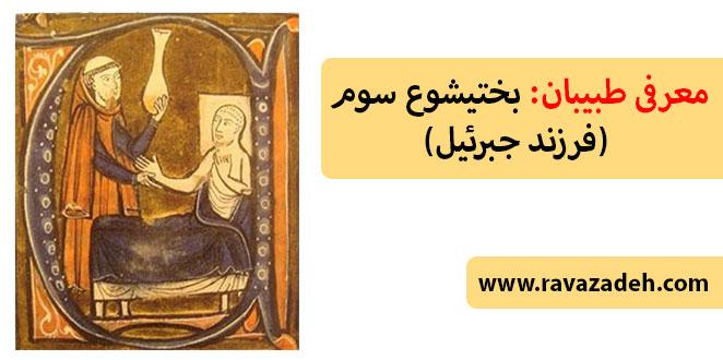 Photo of معرفی طبیبان: بختیشوع سوم (فرزند جبرئیل)
