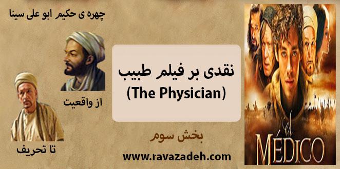 Photo of نقدی بر فیلم تحریف آمیز پزشک با ارائه مستندات تاریخی و اجتماعی عصر ابوعلی سینا(ره) – بخش سوم