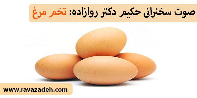 صوت سخنرانی حکیم دکتر روازاده: تخم مرغ