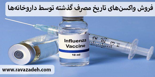 فروش واکسنهای تاریخ مصرف گذشته توسط داروخانهها