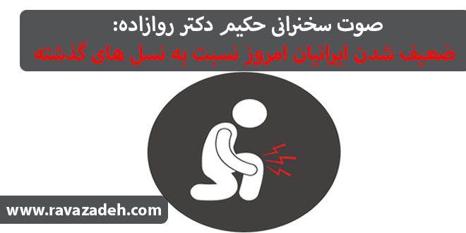 صوت سخنرانی حکیم دکتر روازاده: ضعیف شدن ایرانیان امروز نسبت به نسل های گذشته