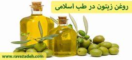 روغن زیتون در طب اسلامی