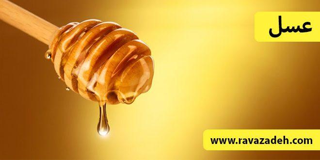 از خواص مصرف عسل